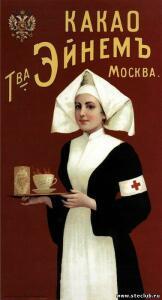 Чай, кофе, кондитерка,консервы - 5108651.jpg