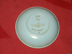 Посуда Аэрофлот СССР - 0613040.jpg