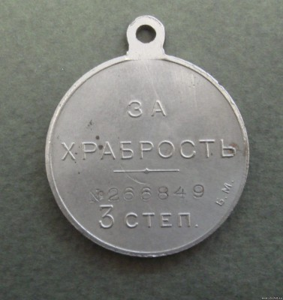 Царские ордена и медали - 9002732.jpg