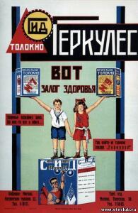 Советская реклама - 9460496.jpg