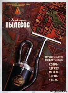 Советская реклама - 9396786.jpg
