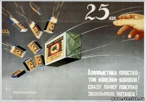 Советская реклама - 6570973.jpg