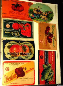 Этикетки продуктовые Наркомпищепром - 1782665.jpg