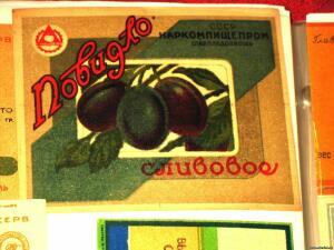 Этикетки продуктовые Наркомпищепром - 0049040.jpg