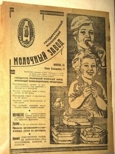 Этикетки продуктовые Наркомпищепром - 2072052.jpg
