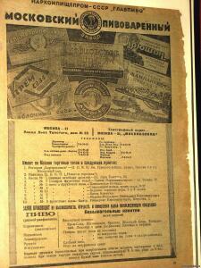 Этикетки продуктовые Наркомпищепром - 6720935.jpg
