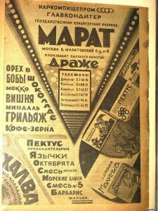 Этикетки продуктовые Наркомпищепром - 5528629.jpg