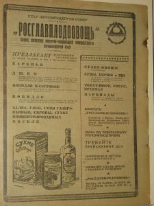 Этикетки продуктовые Наркомпищепром - 6532029.jpg