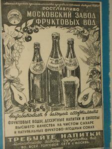 Этикетки продуктовые Наркомпищепром - 4530153.jpg
