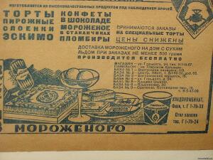 Этикетки продуктовые Наркомпищепром - 1573532.jpg