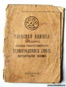 Членская книжка пайщика ЛСПО - 1084082.jpg