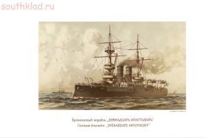 Русский флот - UYzq9BZXkqY.jpg