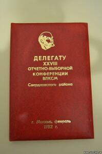 Записные книжки, блокноты СССР - 6472959.jpg