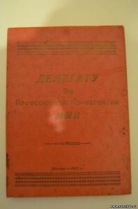 Записные книжки, блокноты СССР - 6479133.jpg