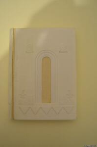 Записные книжки, блокноты СССР - 6427197.jpg