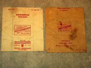 Обертки от конфет.Наркомы-Моссельпромы- и пр...редкости. - 3763486.jpg