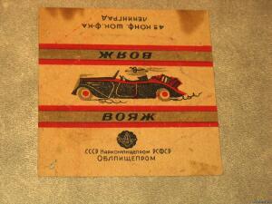 Обертки от конфет.Наркомы-Моссельпромы- и пр...редкости. - 4725390.jpg