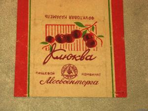 Обертки от конфет.Наркомы-Моссельпромы- и пр...редкости. - 6498712.jpg