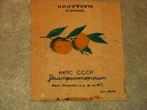 Обертки от конфет.Наркомы-Моссельпромы- и пр...редкости. - 2211877.jpg