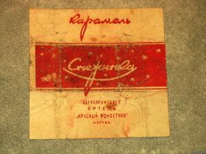 Обертки от конфет.Наркомы-Моссельпромы- и пр...редкости. - 8990148.jpg