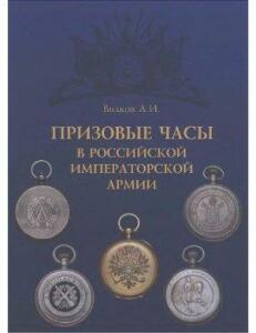 Книга Призовые часы в Российской Императорской армии - 0351920.jpg