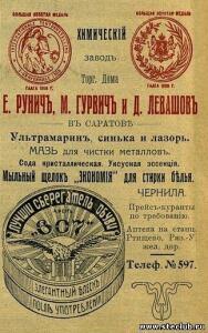 Торговый домъ Руничъ и Левашовъ въ Саратове. - 1509743.jpg