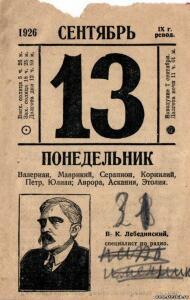 Листки из отрывного календаря. - 5568256.jpg