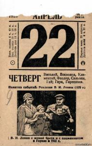 Листки из отрывного календаря. - 0710981.jpg
