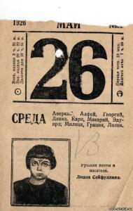 Листки из отрывного календаря. - 5738768.jpg