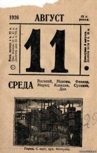 Листки из отрывного календаря. - 4260012.jpg