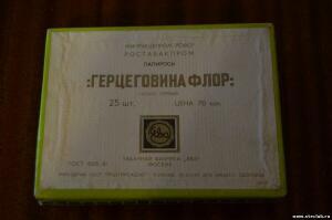 Продукты, сигареты из СССР - 7884478.jpg