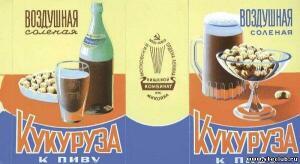 Этикетки продуктовые Наркомпищепром - 4914587.jpg