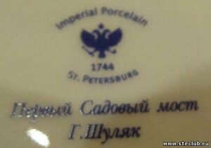 Императорский Фарфоровый Завод ИФЗ  - 8462807.jpg