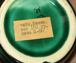 Тара для чая - 1075167.jpg