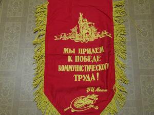 Флаг СССР - 5921044.jpg