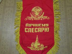 Флаг СССР - 5320177.jpg