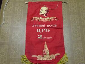 Флаг СССР - 0653469.jpg