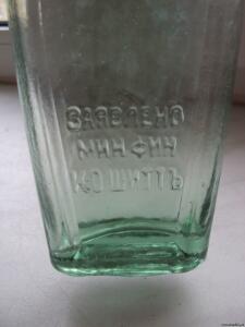 Бутылки Российской Империи. - 6190202.jpg