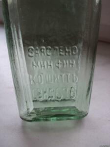 Бутылки Российской Империи. - 3033904.jpg