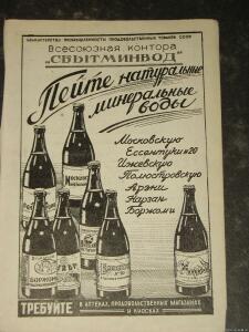 Реклама 50-х годов разное  - 5108316.jpg