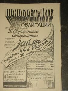 Реклама 50-х годов разное  - 2837592.jpg