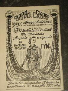 Реклама 50-х годов разное  - 0649266.jpg