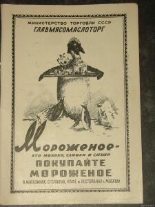 Реклама 50-х годов разное  - 0979367.jpg