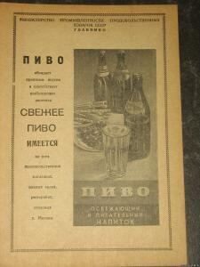 Реклама 50-х годов разное  - 3271182.jpg