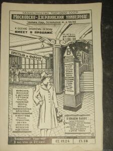 Реклама 50-х годов разное  - 3077944.jpg