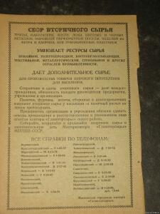 Реклама 50-х годов разное  - 1276030.jpg