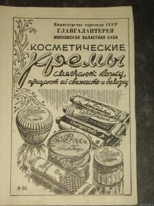 Реклама 50-х годов разное  - 0107868.jpg
