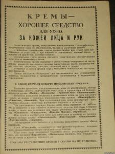 Реклама 50-х годов разное  - 8565997.jpg