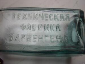 Бутылки Российской Империи. - 8644713.jpg