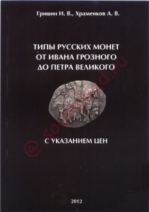 Ценник на чешую И.В.Гришина и А.В.Храменкова 2012 года. - 12.jpg